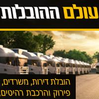 перевозки в Изаиле